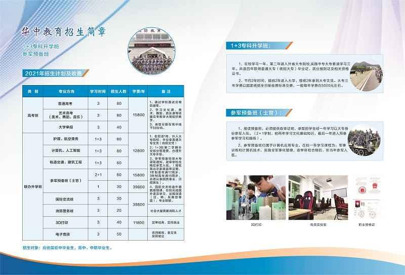 华中法商专修学院2021年招生简章(彩页)